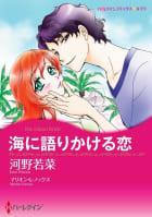 海に語りかける恋 9話(単話)