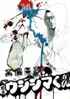 闇金ウシジマくん(14)