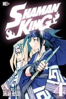 SHAMAN KING ~シャーマンキング~ KC完結版(4)