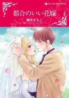 都合のいい花嫁 8話(単話)