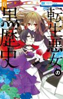 転生悪女の黒歴史(6)【通常版】【電子限定描き下ろし付き】