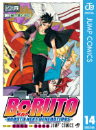 BORUTO-ボルト- -NARUTO NEXT GENERATIONS-(14)