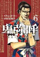 卑弥呼 -真説・邪馬台国伝-(6)