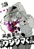 闇金ウシジマくん(13)