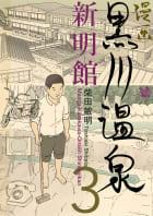 漫画 黒川温泉新明館(3)