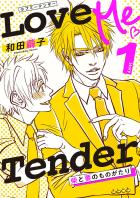 柴と要のものがたり(1 ‐Love Me Tender‐)