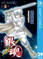 銀魂 モノクロ版(29)