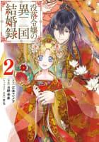 【デジタル版限定特典付き】没落令嬢の異国結婚録(2)