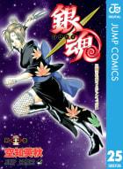 銀魂 モノクロ版(25)
