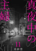 真夜中の主婦(11)
