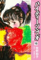 ハイティーン・ブギ 15巻