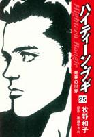 ハイティーン・ブギ 25巻