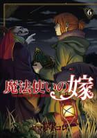 魔法使いの嫁(6)