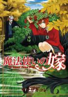 魔法使いの嫁(3)