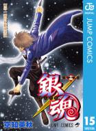 銀魂 モノクロ版(15)