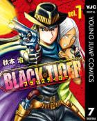 BLACK TIGER ブラックティガー(7)