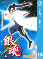 銀魂 モノクロ版(14)