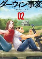 ダーウィン事変(2)