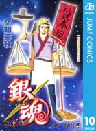 銀魂 モノクロ版(10)