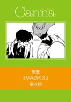 MADK3【分冊版】第4話