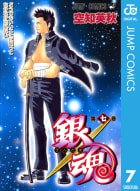 銀魂 モノクロ版(7)