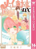 メイちゃんの執事DX(16)
