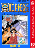 ONE PIECE カラー版(10)