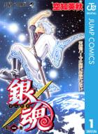 銀魂 モノクロ版(1)