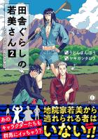 田舎ぐらしの若美さん(合本版)(2)【ebookjapan限定特典マンガ付】
