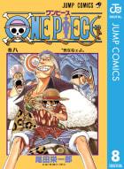 ONE PIECE モノクロ版(8)