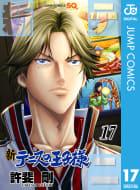 新テニスの王子様(17)