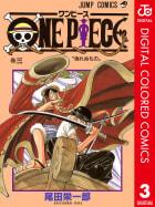 ONE PIECE カラー版(3)