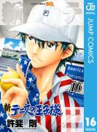 新テニスの王子様(16)