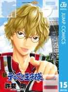 新テニスの王子様(15)