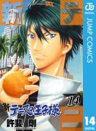 新テニスの王子様(14)