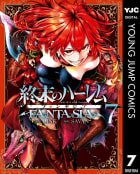 終末のハーレム ファンタジア セミカラー版 7巻