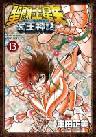 聖闘士星矢 NEXT DIMENSION 冥王神話 13巻