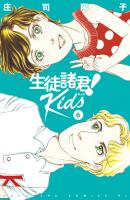 生徒諸君!Kids 6巻