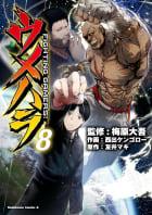 ウメハラ FIGHTING GAMERS!(8)