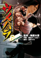 ウメハラ FIGHTING GAMERS!(6)