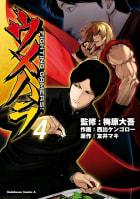 ウメハラ FIGHTING GAMERS!(4)