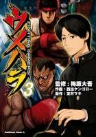 ウメハラ FIGHTING GAMERS!(3)