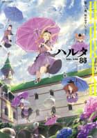 ハルタ 2021-JUNE volume 85