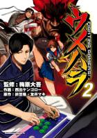 ウメハラ FIGHTING GAMERS!(2)