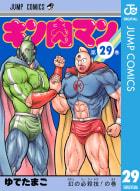 キン肉マン(29)