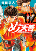 め組の大吾 救国のオレンジ 2巻