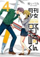 月刊少女野崎くん(4)
