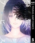 少年のアビス(5)【ebookjapan限定特典付】