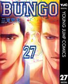 BUNGO―ブンゴ― 27巻