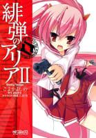 緋弾のアリア(2)